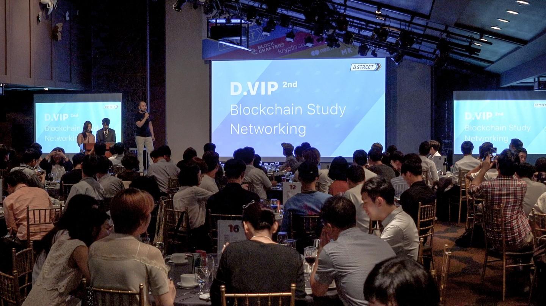 블록체인 관계자·진성 투자자 한자리에…D.VIP 컨퍼런스 성황리에 개최